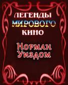 Постер легенды мирового кино норман