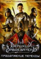 Постер Великий завоеватель 2: Продолжение легенды