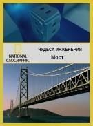 Постер Чудеса инженерии: Мост [выпуск 3]
